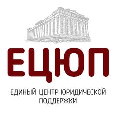работа в юридической консультации в москве