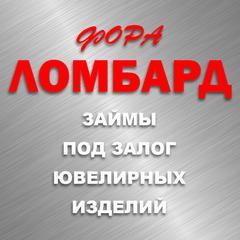 8700fe07b7c8 Вакансии компании ФОРА-ЛОМБАРД - работа в Москве
