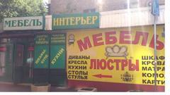 питания вакансии продавец консультант мебели в челябинске лучшего профиля