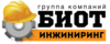 ГК Биот-Инжиниринг