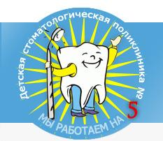 Детская областная поликлиника псков регистратура