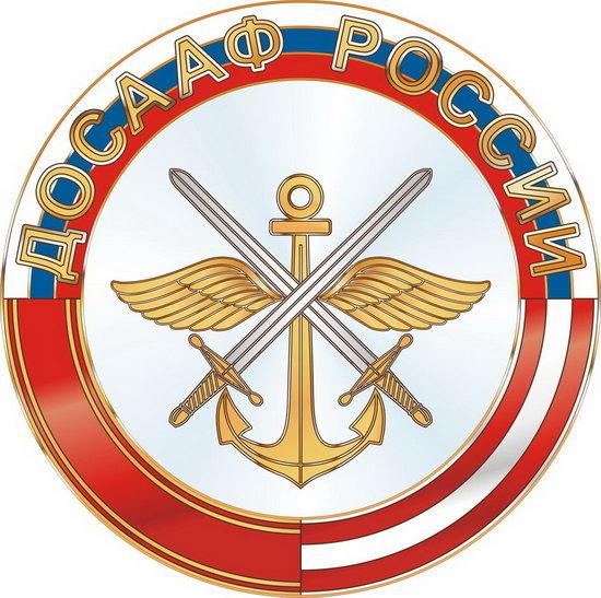 логотип досааф: