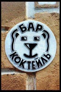 "ООО ""Коктейль-бар "" - 0 вакансий в Ярославле на RabotaVGorode.Ru."