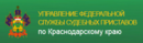 Главное Управление Федеральной службы судебных приставов по Краснодарскому краю