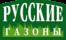 Русские газоны Ландшафт
