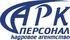 АРК ПЕРСОНАЛ, Кадровое агентство
