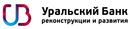 КБ «Уральский банк реконструкции и развития» (УБРиР)
