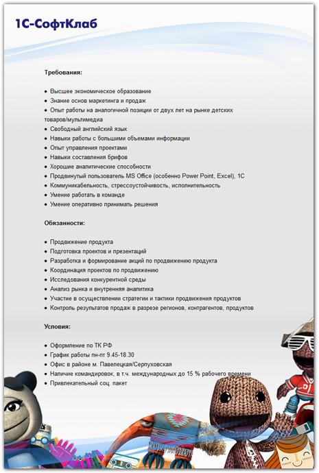 Закупки снабжение - вакансии работодателей новосибирска